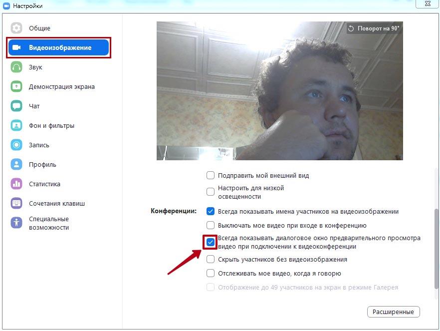 окно предварительного просмотра видео на ПК