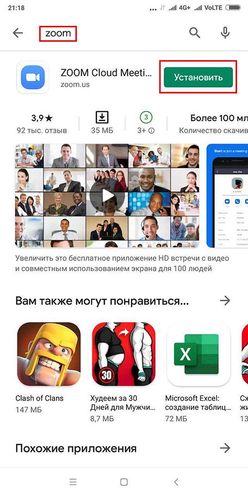 Zoom в магазине Google Play