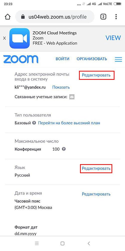изменение E-mail и языка интерфейса