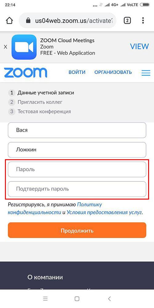 пароль для входа