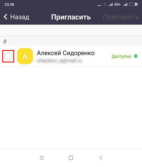 приглашение участника из списка контактов Зум