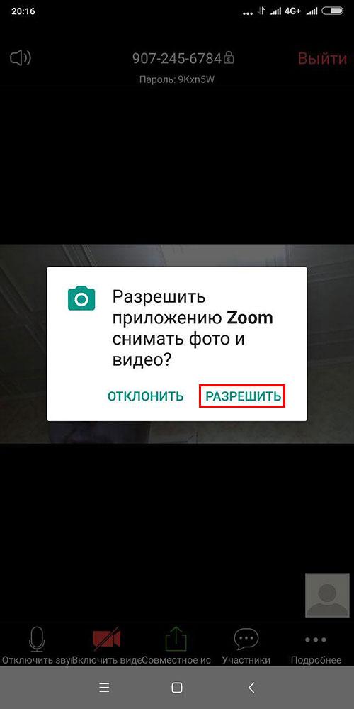 разрешение снимать фото и видео