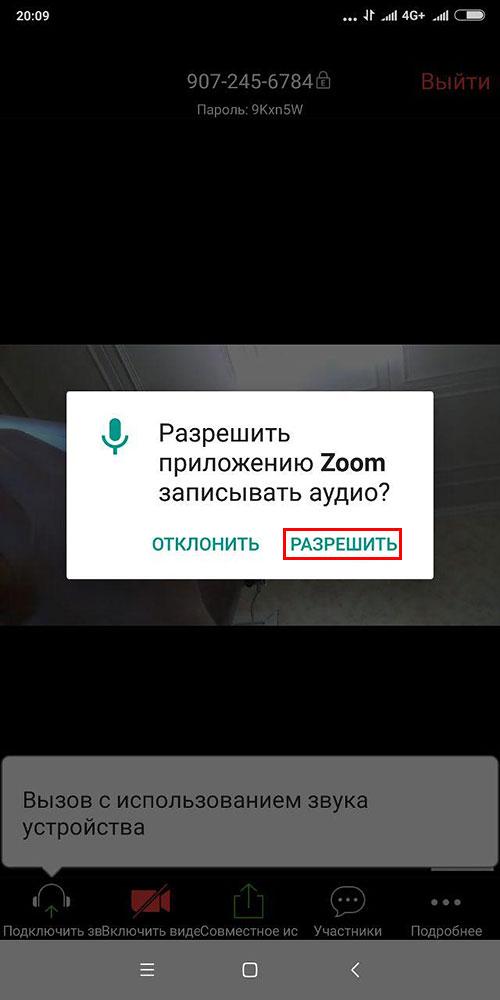 разрешение записывать аудио