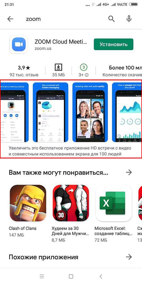 скриншоты программы