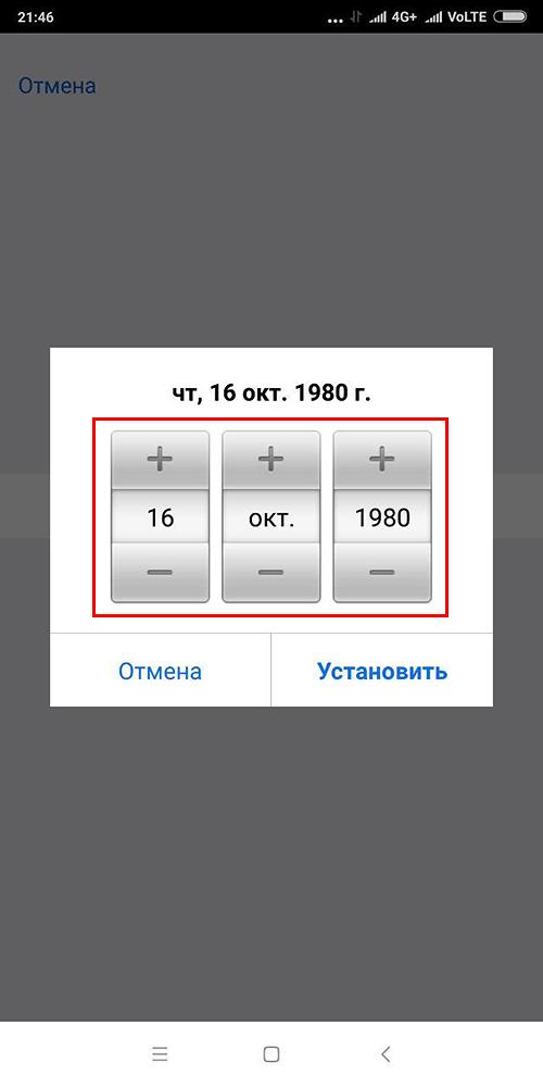 выбор числа, месяца и года