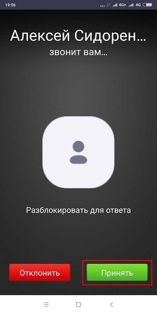 звонок через приложение Zoom