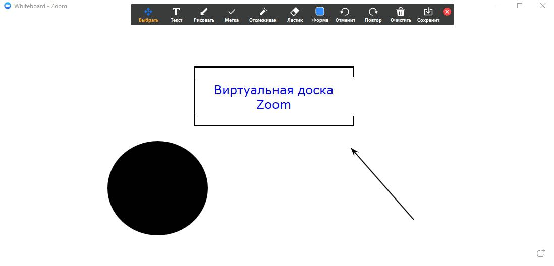 виртуальная доска Zoom