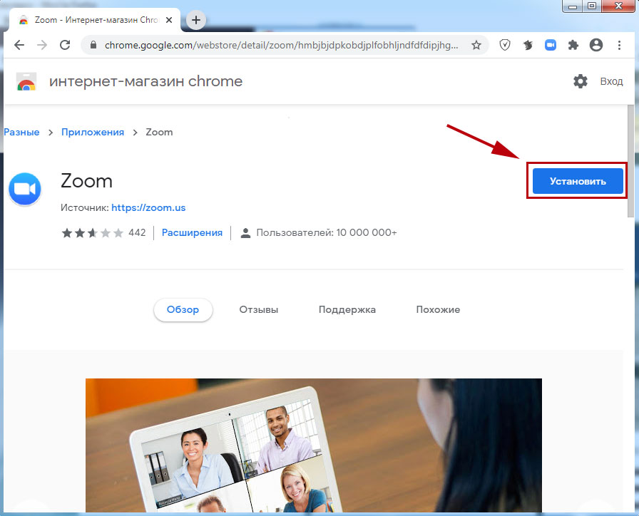 расширение Zoom Cloud Meetings для Google Chrome