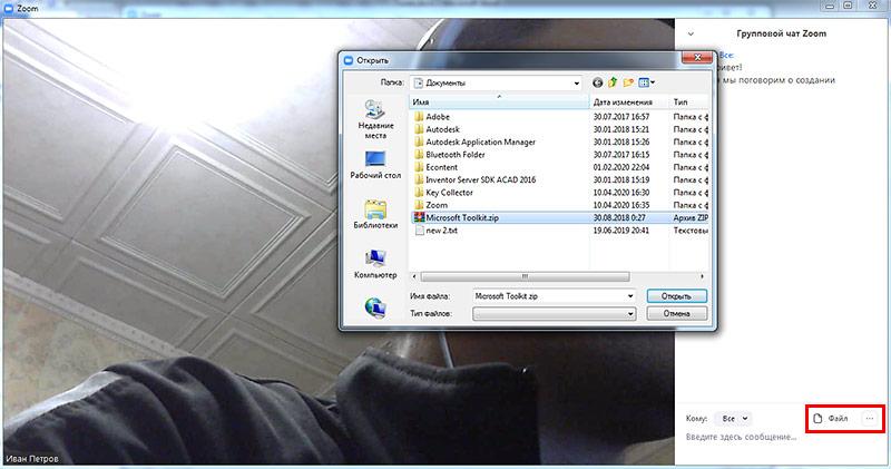 отправка файлов в чате